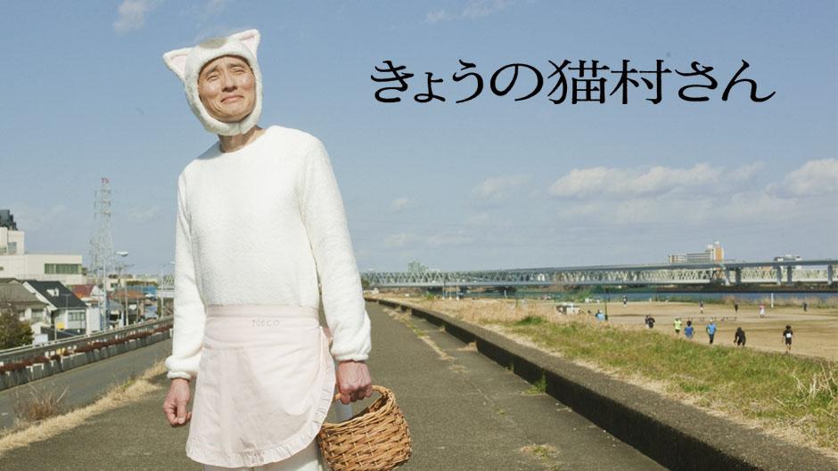 きょうの猫村さん(ドラマ)画像