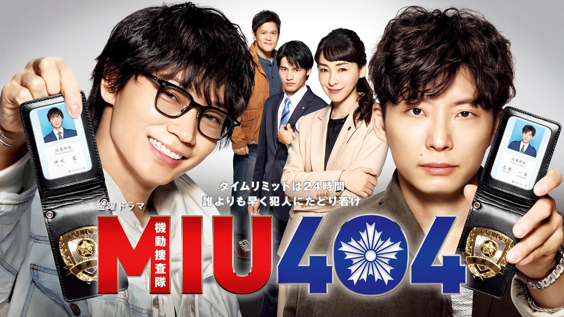 MIU404(ドラマ)画像