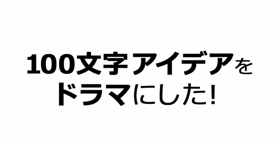 100文字アイデアをドラマにした!(ドラマ)画像