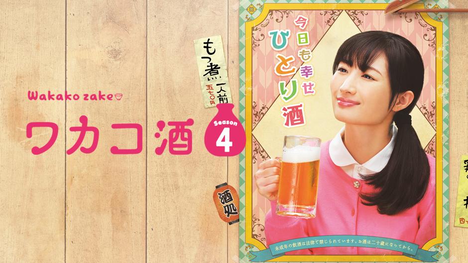 ワカコ酒 Season 4(ドラマ)画像