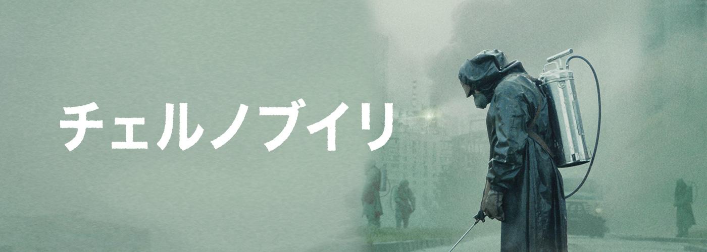 チェルノブイリ(HBO)画像
