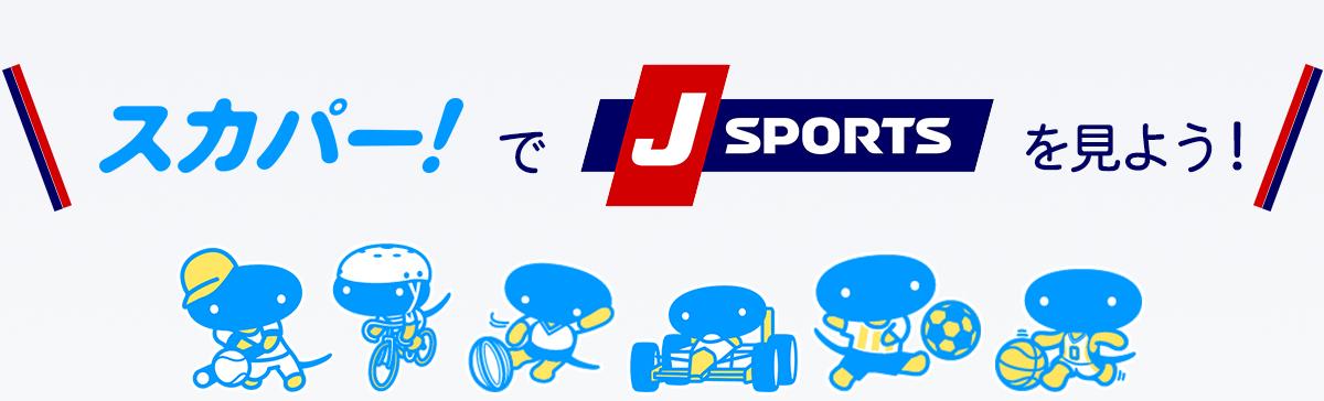 Jsports画像