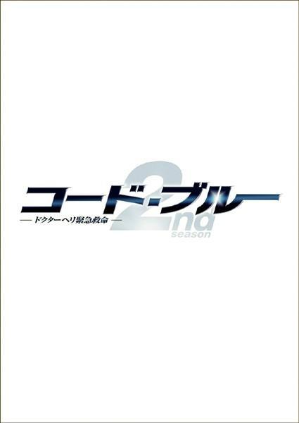 コード・ブルー -ドクターヘリ緊急救命- 2nd season画像