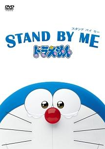 STAND BY ME ドラえもん画像