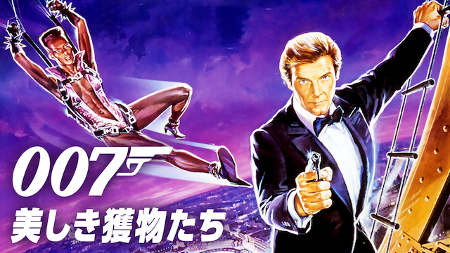 007 美しき獲物たち(映画)画像