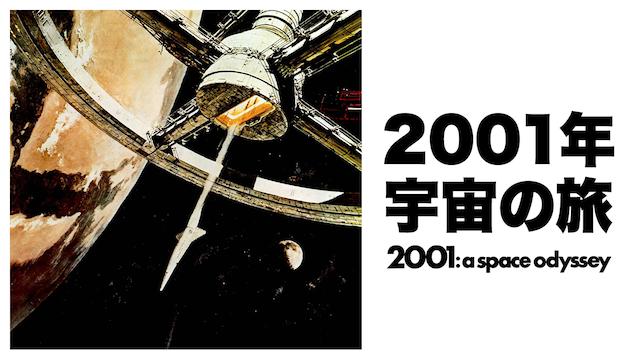 2001年宇宙の旅(映画)画像