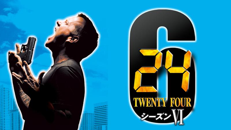 24 シーズン6