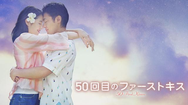50回目のファーストキス(日本版)(映画)画像
