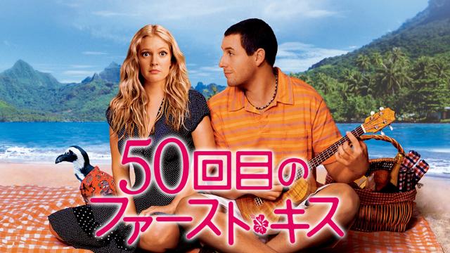 50回目のファースト・キス(映画)画像