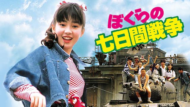 ぼくらの七日間戦争(映画)画像