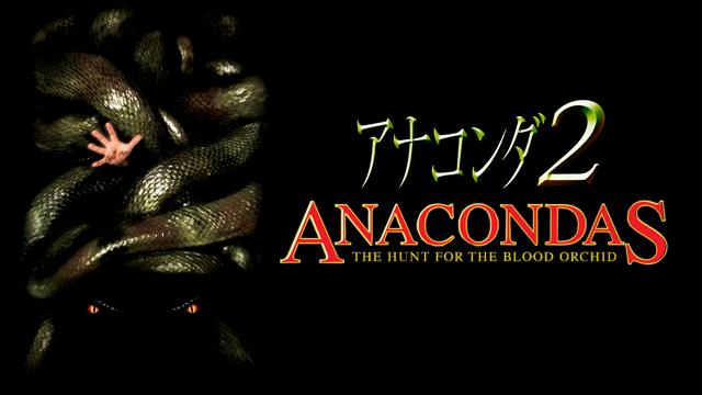 アナコンダ2 ボルネオ島の迷宮(映画)画像
