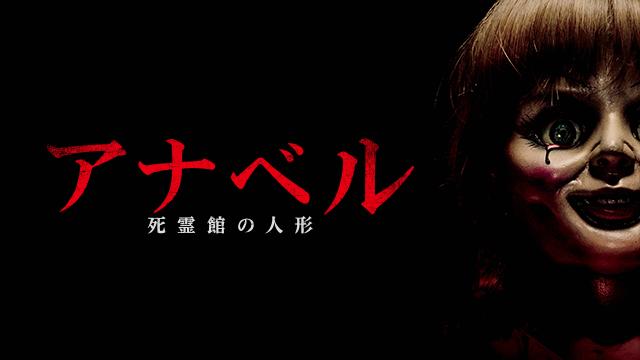 アナベル 死霊館の人形(映画)画像