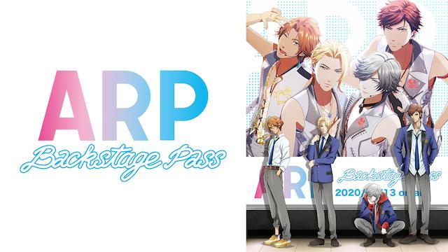 ARP Backstage Pass(アニメ)