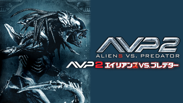 AVP2 エイリアンズVS.プレデター(映画)画像