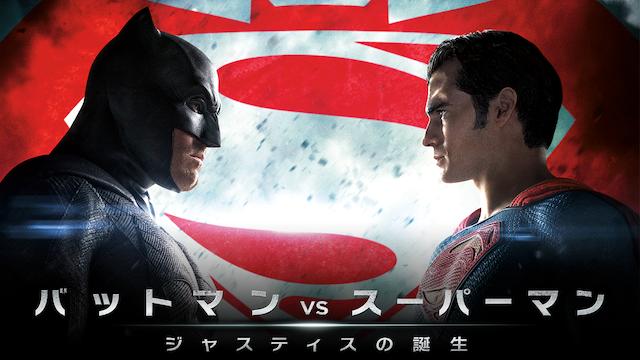 バットマン vs スーパーマン ジャスティスの誕生(映画)画像