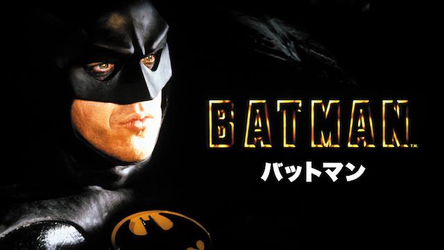 バットマン(映画)画像