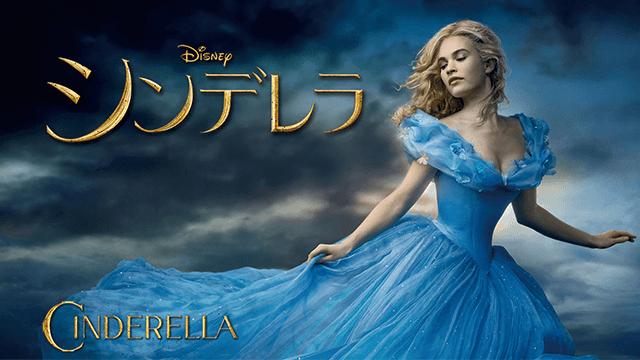 シンデレラ(2015年)(映画)画像
