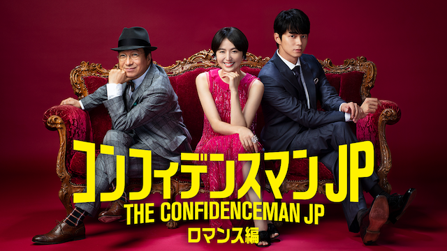 コンフィデンスマンJP -ロマンス編-(映画)画像