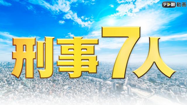 刑事7人(シーズン5・2019年)画像