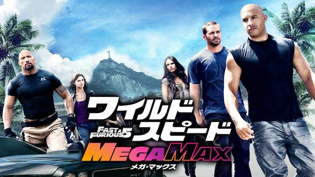 ワイルド・スピード MEGA MAX画像