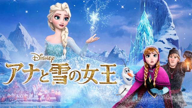 アナと雪の女王(映画)画像