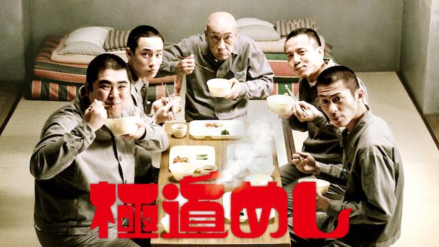 極道めし(映画)画像