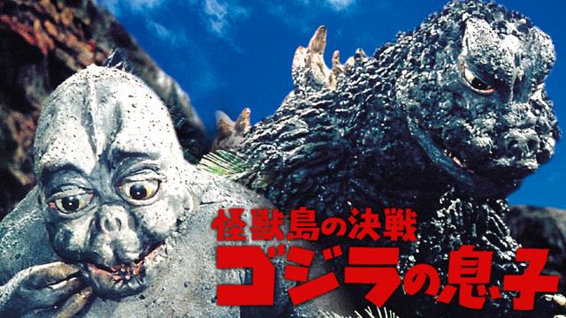 怪獣島の決戦 ゴジラの息子画像