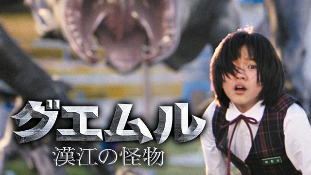 グエムル-漢江の怪物-(映画)画像