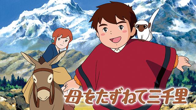 母をたずねて三千里(テレビアニメ)
