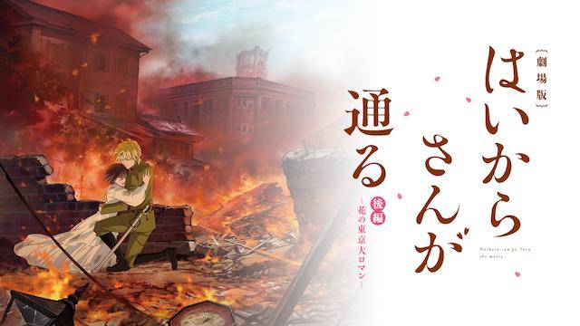 劇場版 はいからさんが通る 後編 ~花の東京大ロマン~画像