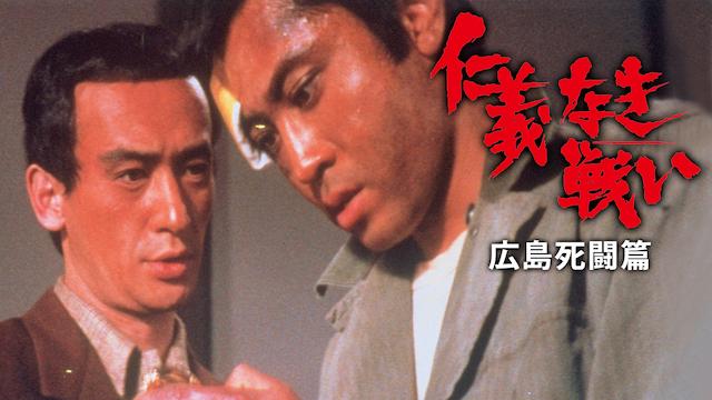 仁義なき戦い 広島死闘篇(映画)画像