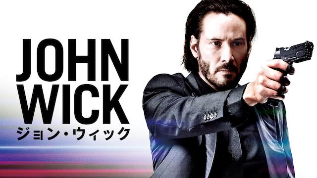 ジョン・ウィック(映画)画像