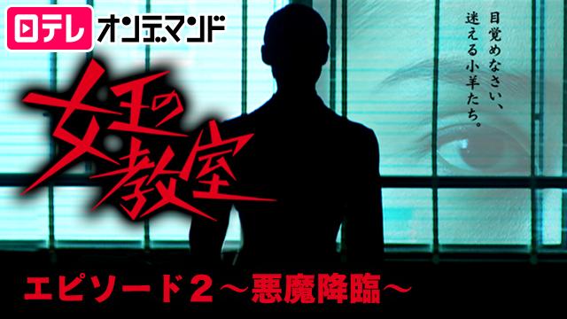 女王の教室スペシャルドラマ(エピソード2~悪魔降臨~)画像