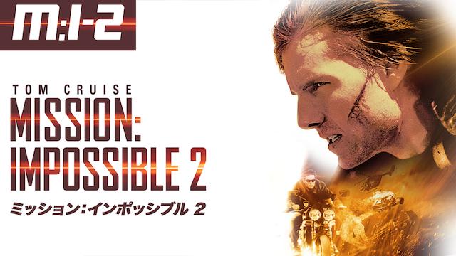 ミッション:インポッシブル2(映画)画像