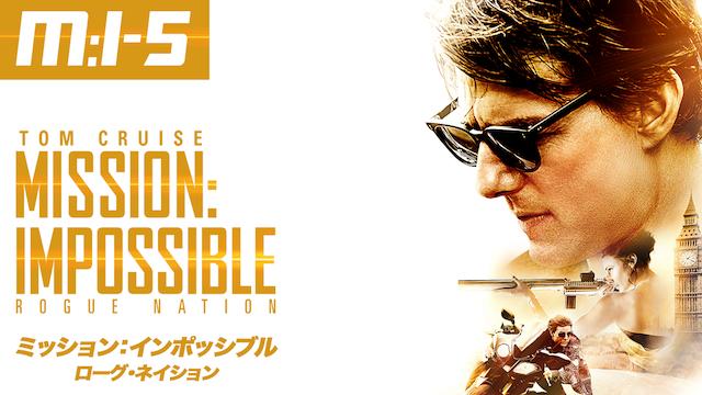 ミッション:インポッシブル/ローグ・ネイション(映画)画像