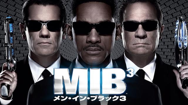 メン・イン・ブラック3(MIB3)画像
