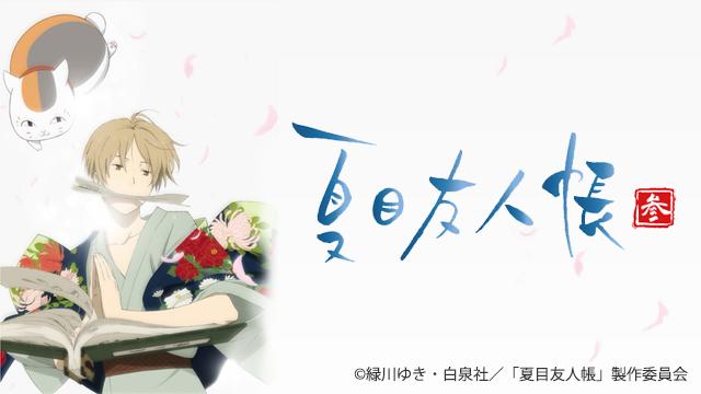 夏目友人帳 参(テレビアニメ)