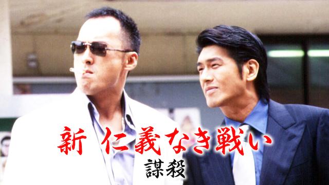 新・仁義なき戦い/謀殺(映画)画像