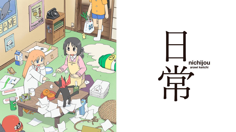 日常(アニメ)