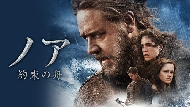 ノア 約束の舟(映画)を無料視聴できる動画配信サイトは?