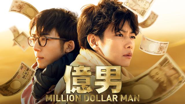 億男(映画)画像