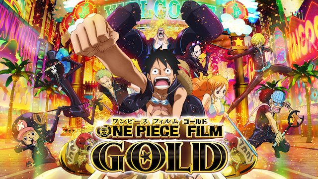 ONE PIECE FILM GOLD(映画)画像