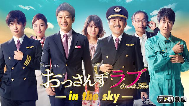 おっさんずラブ -in the sky- (シーズン2)画像