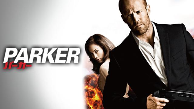 PARKER/パーカー(映画)画像