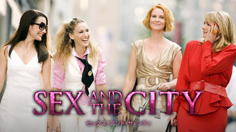 映画セックス・アンド・ザ・シティ