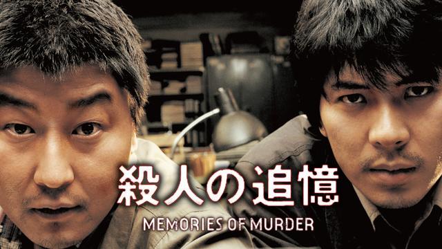殺人の追憶(映画)画像