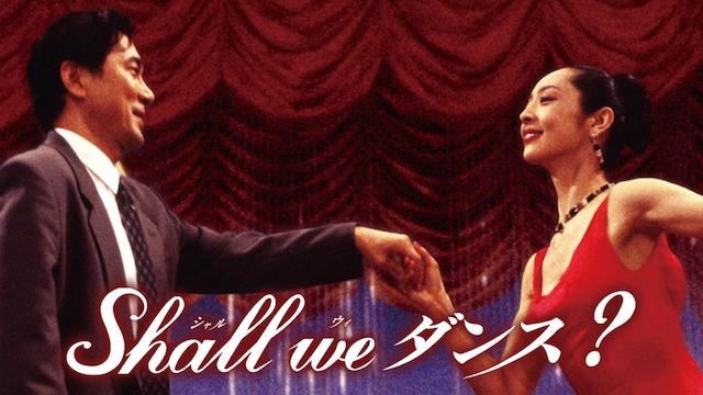 Shall we ダンス?(映画)画像