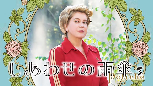 しあわせの雨傘(映画)画像
