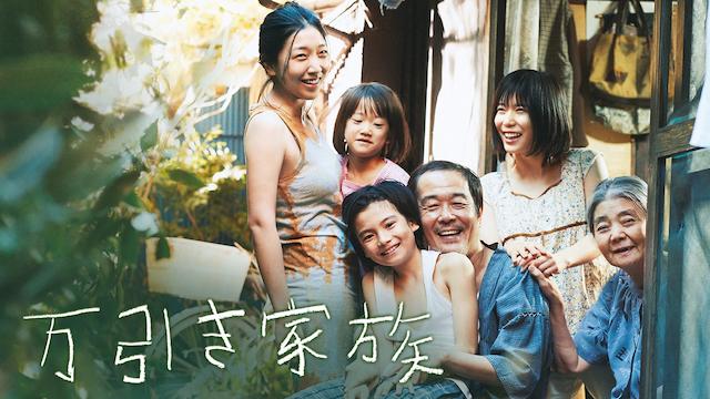 万引き家族(映画・是枝裕和監督作品)画像