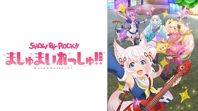 SHOW BY ROCK!!ましゅまいれっしゅ!!(アニメ)